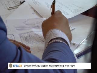 #Тува24 Благоустройство Кызыла. Что изменится в этом году