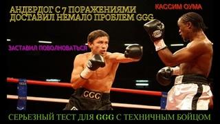Геннадий Головкин - Кассим Оума лучшие моменты Gennady Golovkin vs Kassim Ouma СЛОЖНЕЙШИЙ БОЙ #GGG