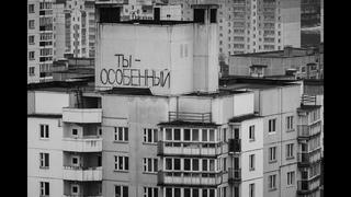Многоэтажки - почему в них нельзя жить и не надо сносить?! И как изменить Россию?!