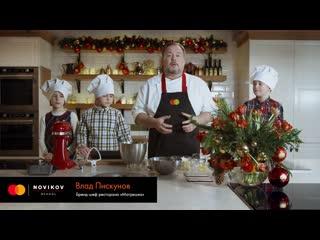 Детский новогодний кулинарный мастер-класс с Владом Пискуновым