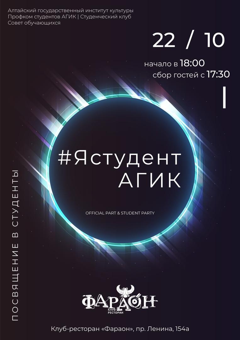 """Афиша Барнаул Посвящение в студенты """"Я - студент АГИК"""""""