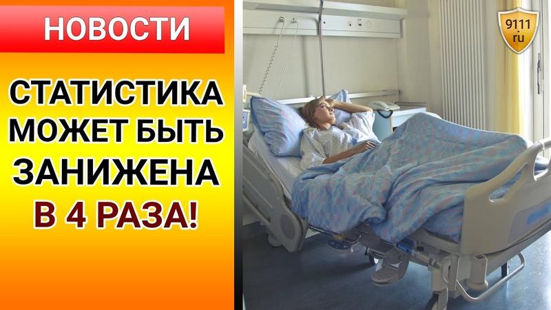 В 4 РАЗА может быть занижена статистика смертности от коронавируса! Росстат / Коронавирус в России