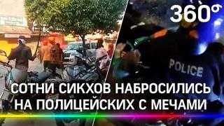 Протест с мечами: из-за запрета религиозных шествий сотни сикхов набросились на правоохранителей