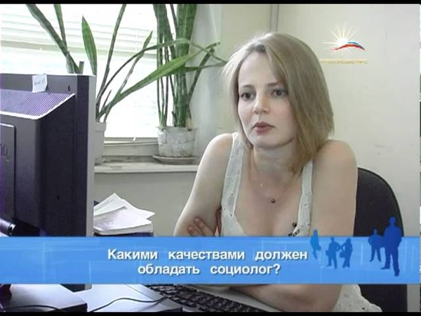ПРОФЕССИЯ Социолог