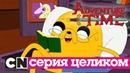 Время приключений Детский час Яма серия целиком Cartoon Network
