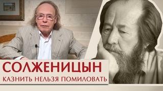 Солженицын. Казнить нельзя помиловать.
