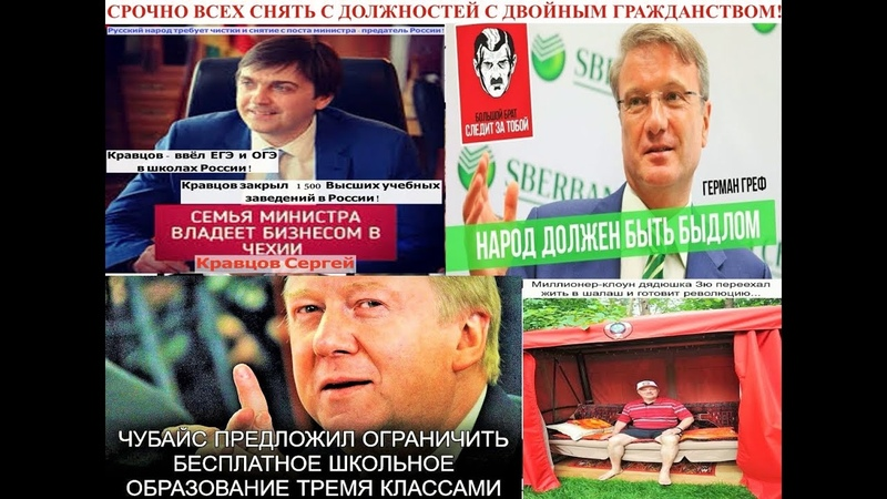 Фёдоров Е.А. о двойном гражданстве депутатов,чиновников,работников СМИ,работников учебных заведений!