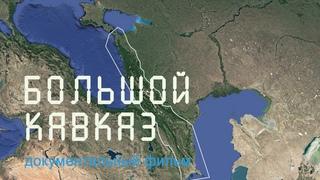 Кавказ. Теберда. Эльбрус. Домбай.