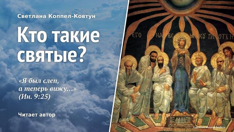 Светлана Коппел Ковтун. Кто такие святые?