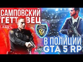 🔞ГАНСТЕР КОП В GTA 5 RP!🔞НОЧНОЙ ПАТРУЛЬ🔞РОЗЫГРЫШИ!