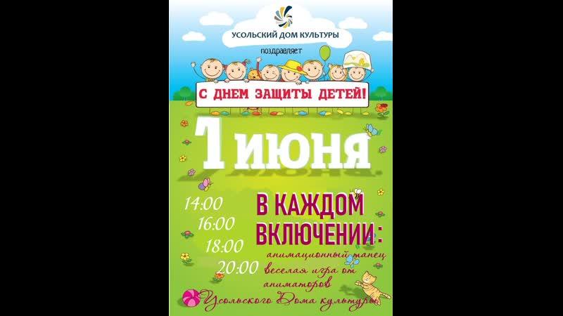 Аниматорский праздничный марафон от креативно позитивного коллектива Усольского Дома культуры для детей от 1 до 3х лет Фиксики