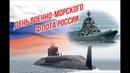 25 июля - С днем ВОЕННО-МОРСКОГО ФЛОТА! День ВМФ! Красивое поздравление.