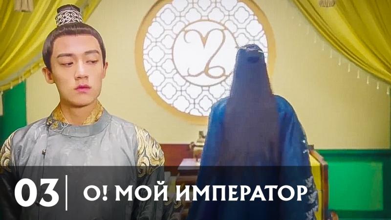 「0320」 О! Мой император 哦!我的皇帝陛下 Oh! My Emperor