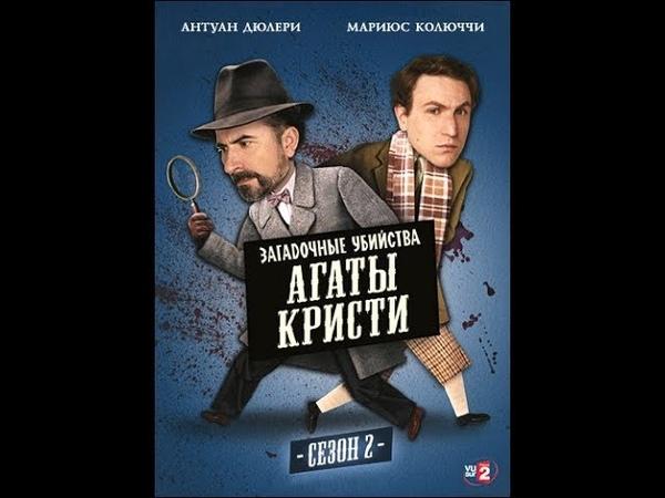 Загадочные убийства Агаты Кристи 4 Кошка и мыши детектив комедия драма Франция