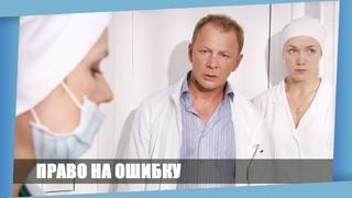 ЭТОМУ ФИЛЬМУ ЗАЛ АПЛОДИРОВАЛ СТОЯ! ПРАВО НА ОШИБКУ! Русские мелодрамы