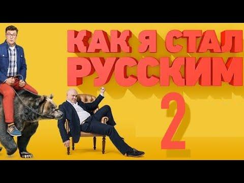 Как я стал русским 2 сезон 1 серия Комедия 2020 СТС Дата выхода и анонс