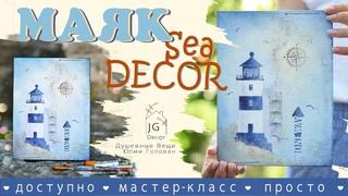 Морской декор своими руками | Мастер-класс «Маяк НАДЕЖДЫ» | DYI