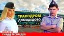 ТРАХОДРОМ Домодедово Беспредел ДПС ГИБДД Полиции МВД ЧОП