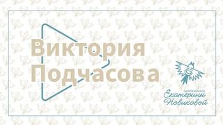 Виктория Подчасова. Школа вокала Екатерины Новиковой.