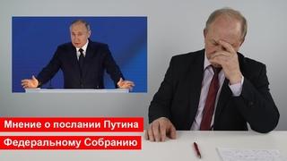 Мнение о послании Путина Федеральному Собранию