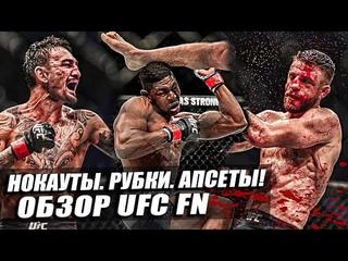 ОБЗОР РУБКИ UFC | Макс Холлоуэй - Келвин Каттар. Карлос Кондит - Мэтт Браун. Бакли.  Понзиниббио.