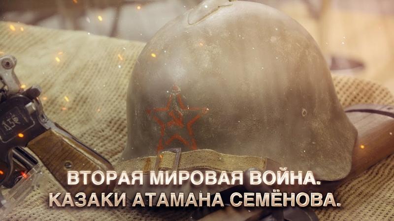 Вторая мировая война Казаки атамана Семенова