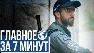 Главное за 7 минут | Израиль обстрелян из Ливана | Скандал с мороженым | Фильм о Бабьем Яре в Каннах