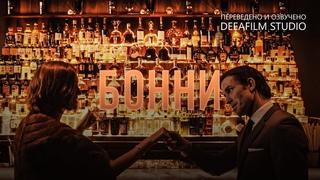 Шпионская короткометражка «БОННИ»   Озвучка DeeaFilm