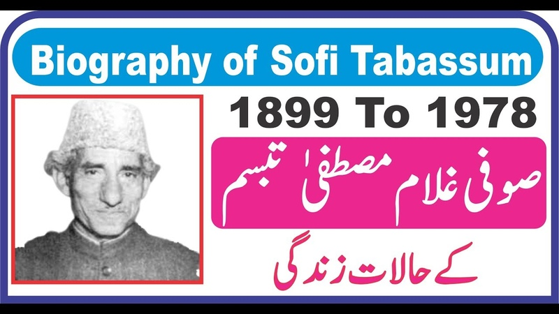 Introduction to Sofi Tabassum Sofi Tabassum ka Taruf بچوں کے شاعر صوفی تبسم