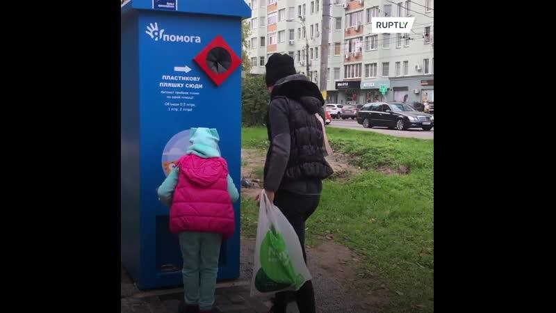 Пластик в автомат бездомный пес рад В Киеве установили бокс с выдачей корма для животных в обмен на бутылки