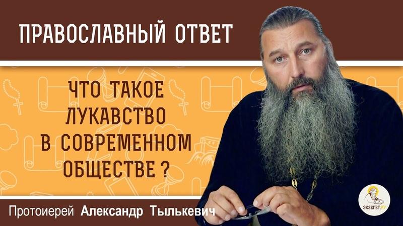 Что такое лукавство в современном обществе Протоиерей Александр Тылькевич