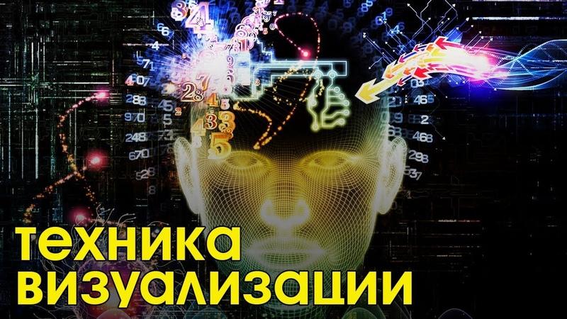 Техника визуализации Аудиокнига NikОsho