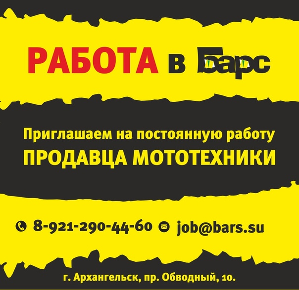 Компания барс официальный сайт архангельск кд гарант управляющая компания официальный сайт