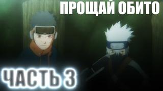 Naruto Shippuden Ultimate Ninja Storm 4 Прохождение на Русском Часть 3