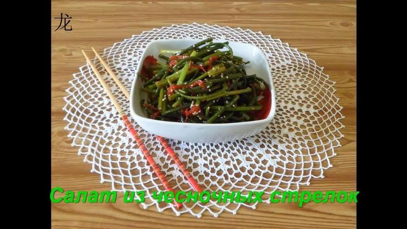 Салат из чесночных стрелок 胡辣蒜苔 Salad with garlic scapes Chinese food
