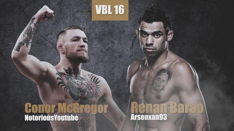 UFC 3 Киберспортивная Лига ТИТУЛЬНЫЙ БОЙ UFC 4 Conor Mcgregor VS Renan Barao