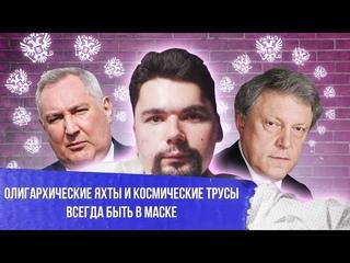 Россия це Украина? / Недоступная среда / Маски наше всё / Сталингулаг