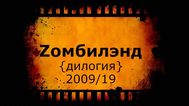Кино АLive1331.[Z|o|m\|b|i|e|l|a|n|d{дилогия}=200919 MaximuM