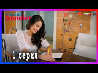 Турецкий сериал Неопытные мамы / Acemi Anneler - 1 серия (русская озвучка)