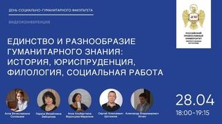 Единство и разнообразие гуманитарного знания: история, юриспруденция, филология, социальная работа
