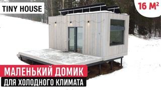 Модульный маленький домик для холодного климата/Обзор  мини-дома/Рум Тур по Tiny House/Мини-дом