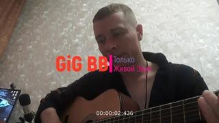 """GiG BB """"Танцы минус"""" - 10 капель дождя Под Гитару"""