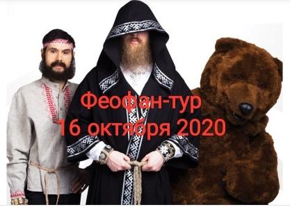 Афиша Тюмень Автобусный тур на Феофана_16 октября 2020