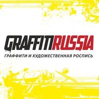 Логотип Граффити и художественная роспись / Челябинск