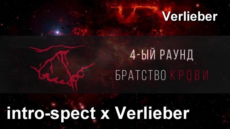 Таверна BATTLE Огонёк FIPS x Даня Дэкс vs XXVI Verlieber x intro spect