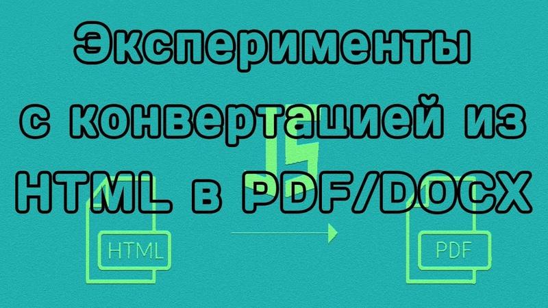 Разбираем генерацию PDF и DOCX на NodeJS (выдержка из урока)