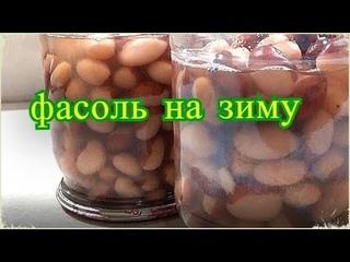 Консервируем фасоль на зиму  Николай Шаповалов