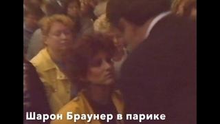 Кашпировский: Борьба за волосы Шарон Браунер. ДК Современник, г.Киев.1989г