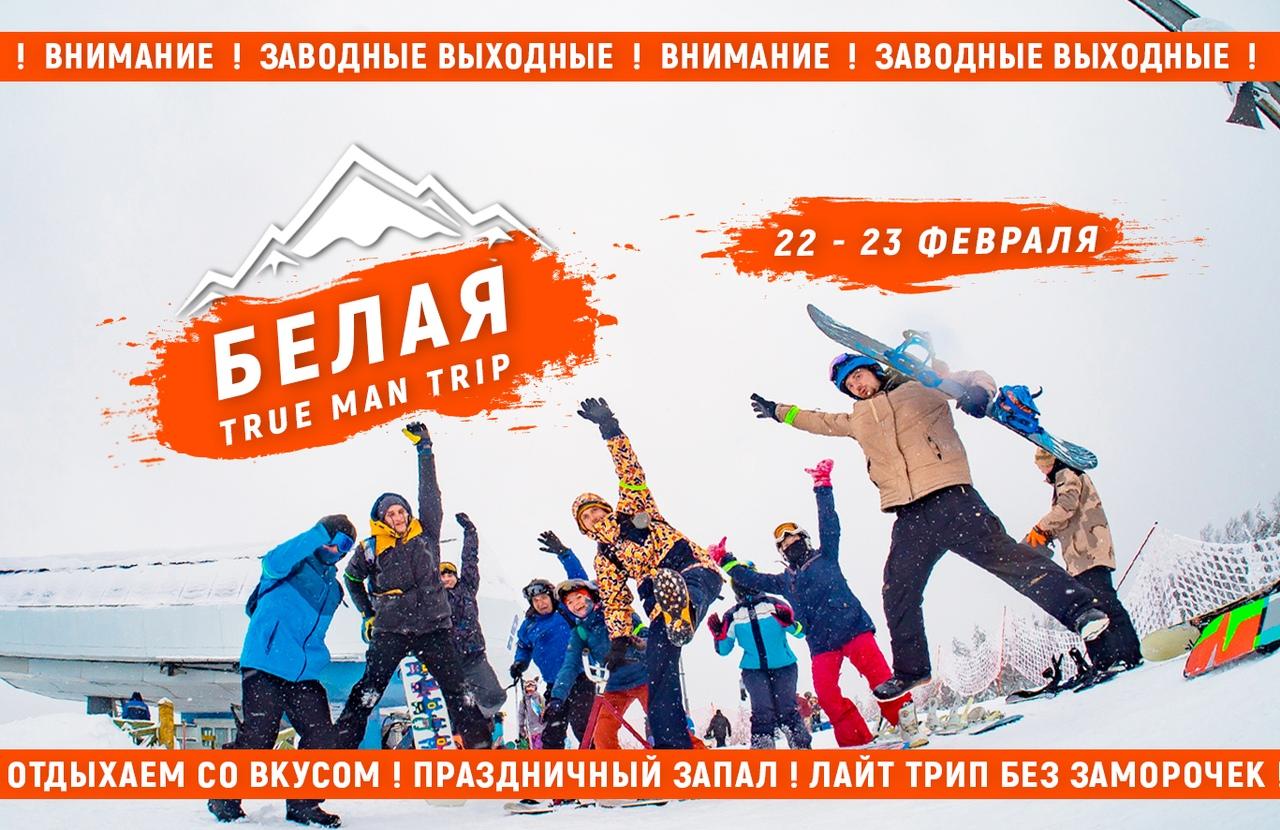 Афиша ST / 22-23 февраля / БЕЛАЯ: Easy Go!