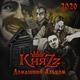 КняZz - Сексуальный Гитарист